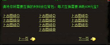 45woool传奇世界发布网玩家如何操作魔龙岭活动